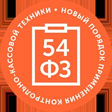 Онлайн кассы. Торговое оборудование, комплекты «ПОД КЛЮЧ» по 54 ФЗ, обучение работе с кассой