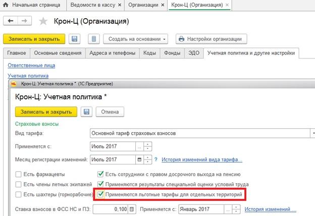 В программах ЗУП/ЗКГУ появилась возможность указать тариф страховых взносов для свободной экономической зоны Крыма