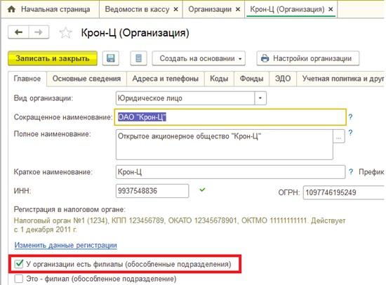 Регистрация ип в свободной экономической зоне 1c электронная отчетность