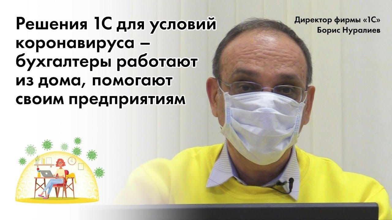 Обращение директора фирмы 1С Бориса Нуралиева