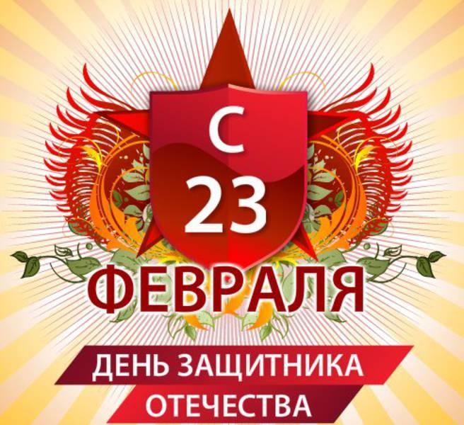 Компания «Лаборатория Форт Крым» поздравляет с Днём защитника Отечества!