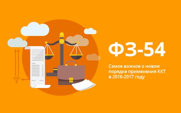 Изменения закона о применении ккт с июля 2016 года