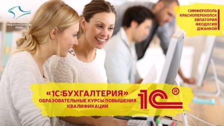Расписание образовательных курсов повышения квалификации «1С:Бухгалтерия»