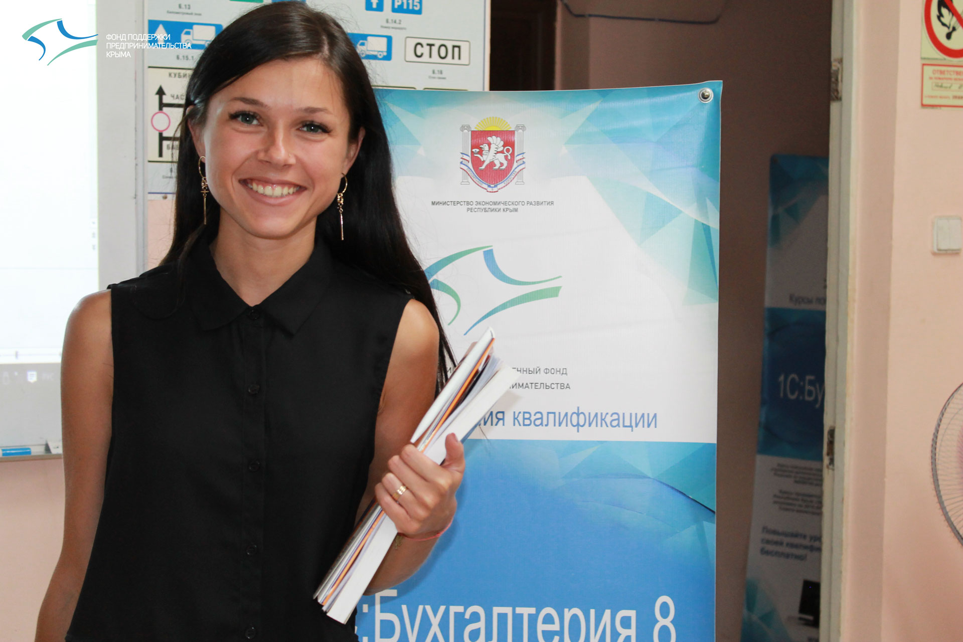 Фонд поддержки предпринимательства Крыма начал образовательные курсы повышения квалификации «1С:Бухгалтерия»