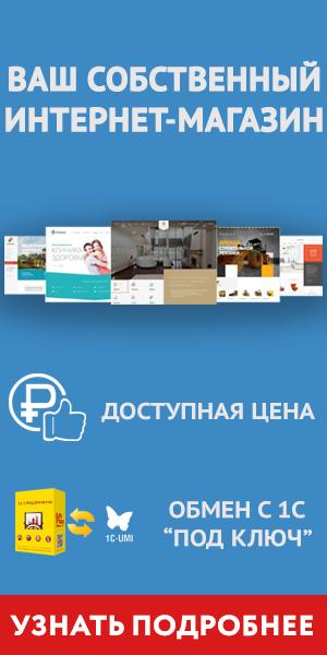 Интернет - магазин на 1С:UMI