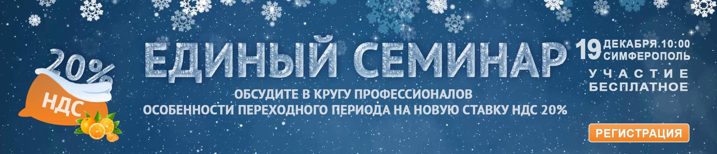 Приглашаем на Единый семинар «1С». Декабрь 2018