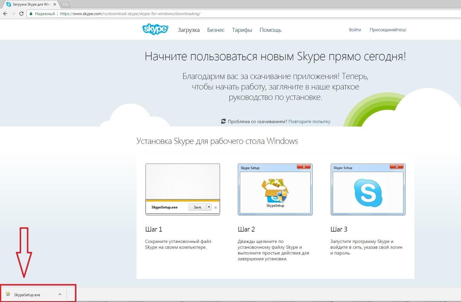 Как сделать новую регистрацию в скайпе